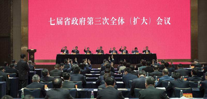 海南省政府全会表决通过《政府工作