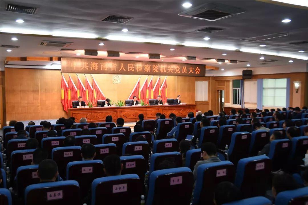海南省检察院召开机关党员大会 圆