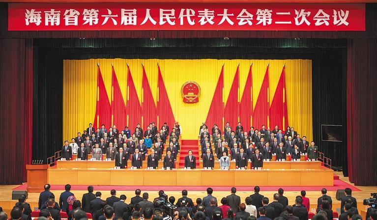 海南省六届人大二次会议胜利闭幕
