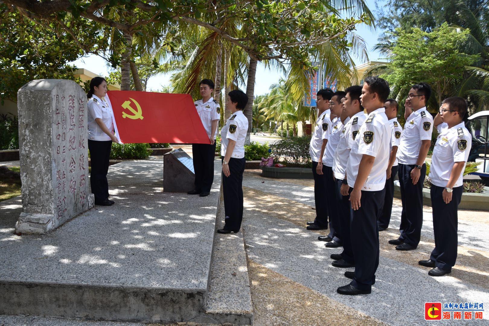岛礁党旗飘 党员精神足 三沙海事局
