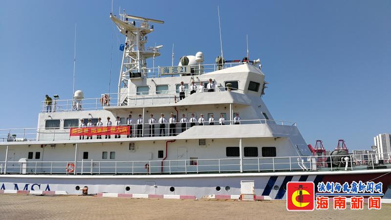 """海南海事""""海巡21""""轮海口启程 巡航海南岛东部及西沙水域"""
