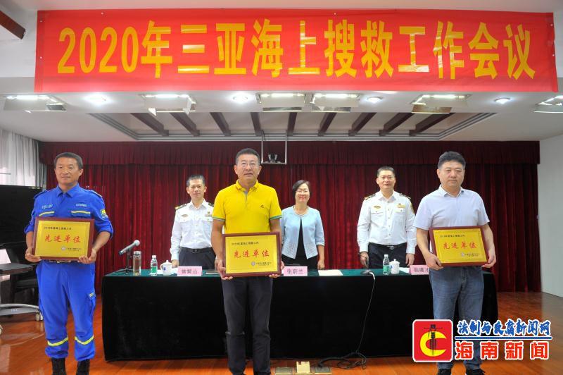 海南省三亚海上搜救分中心召开 2020年工作会议