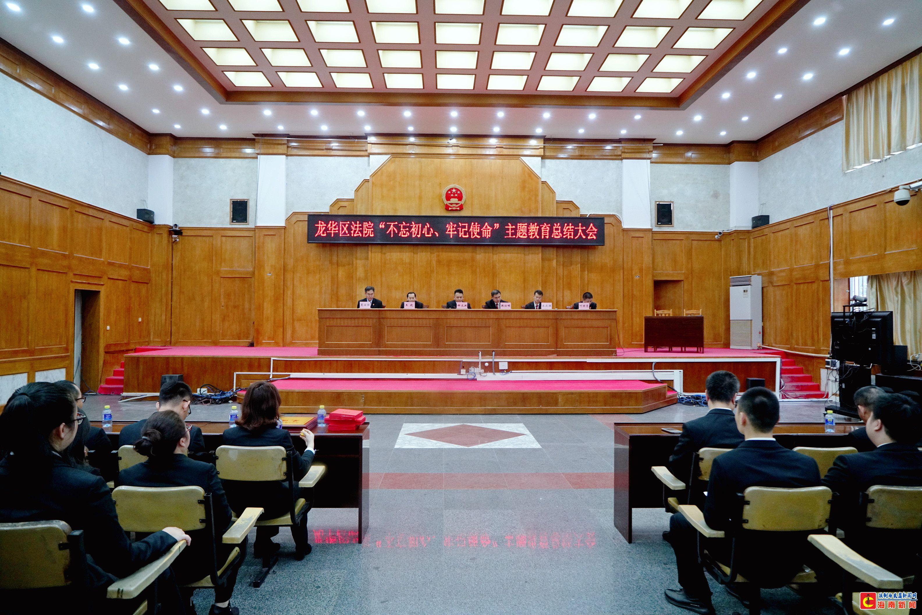 """龙华区法院召开 """"不忘初心、牢记使命""""主题教育总结大会"""